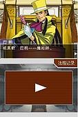 老遊戲懷古6:GyakuSai4-109.JPG