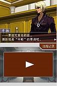 老遊戲懷古6:GyakuSai4-110.JPG