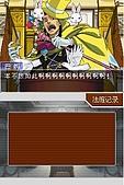 老遊戲懷古6:GyakuSai4-111.JPG