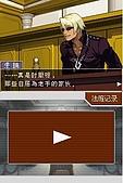 老遊戲懷古6:GyakuSai4-113.JPG