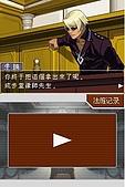 老遊戲懷古6:GyakuSai4-114.JPG