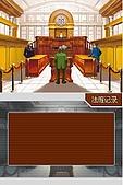 老遊戲懷古6:GyakuSai4-115.JPG