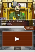 老遊戲懷古6:GyakuSai4-116.JPG