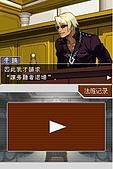 老遊戲懷古6:GyakuSai4-117.JPG