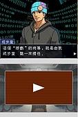 老遊戲懷古6:GyakuSai4-119.JPG