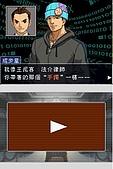 老遊戲懷古6:GyakuSai4-120.JPG
