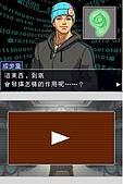 老遊戲懷古6:GyakuSai4-121.JPG