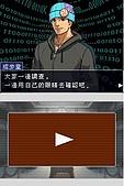老遊戲懷古6:GyakuSai4-122.JPG