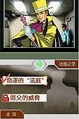 老遊戲懷古6:GyakuSai4-124.JPG