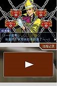 老遊戲懷古6:GyakuSai4-125.JPG