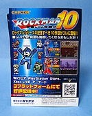 ROCKMAN 超造形魂:11.jpg