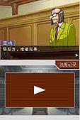 老遊戲懷古6:GyakuSai4-002.JPG
