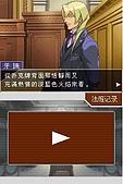 老遊戲懷古6:GyakuSai4-004.JPG