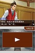 老遊戲懷古6:GyakuSai4-005.JPG