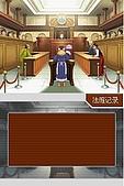 老遊戲懷古6:GyakuSai4-006.JPG
