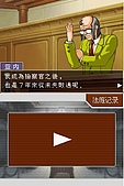 老遊戲懷古6:GyakuSai4-007.JPG