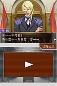 老遊戲懷古6:GyakuSai4-009.JPG