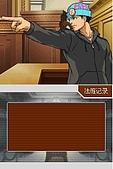 老遊戲懷古6:GyakuSai4-010.JPG