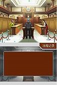 老遊戲懷古6:GyakuSai4-013.JPG
