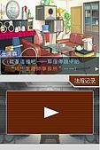 老遊戲懷古6:GyakuSai4-014.JPG