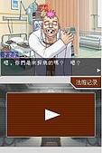 老遊戲懷古6:GyakuSai4-016.JPG