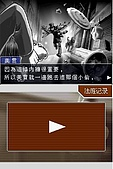 老遊戲懷古6:GyakuSai4-017.JPG