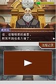 老遊戲懷古6:GyakuSai4-171.JPG