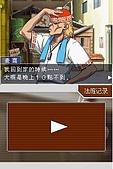 老遊戲懷古6:GyakuSai4-018.JPG