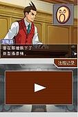 老遊戲懷古6:GyakuSai4-172.JPG