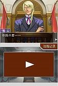 老遊戲懷古6:GyakuSai4-173.JPG