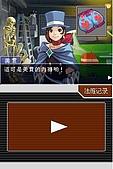 老遊戲懷古6:GyakuSai4-020.JPG