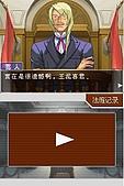 老遊戲懷古6:GyakuSai4-174.JPG