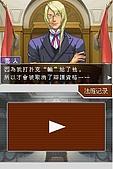 老遊戲懷古6:GyakuSai4-177.JPG