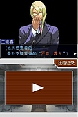 老遊戲懷古6:GyakuSai4-178.JPG