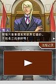 老遊戲懷古6:GyakuSai4-179.JPG