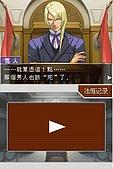 老遊戲懷古6:GyakuSai4-180.JPG