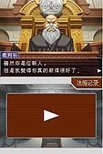 老遊戲懷古6:GyakuSai4-182.JPG