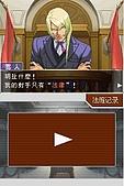 老遊戲懷古6:GyakuSai4-183.JPG
