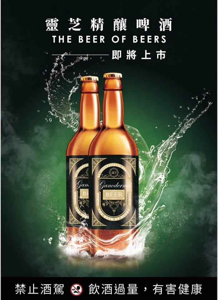 LKY:beer01.jpg