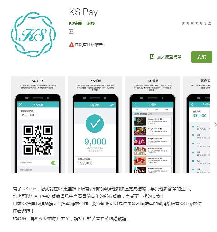 LKY:ks pay.JPG