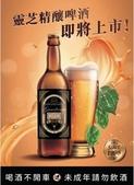 LKY:beer03.jpg