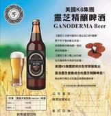 LKY:beer04.jpg