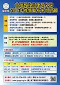LKY:2019台灣教牧招生海報.jpg