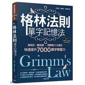 LKY:GRIMMs.jpg