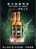 LKY:beer.jpg