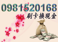 台南 刷卡換現金 - 刷卡換現金
