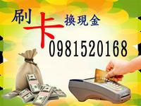 刷卡換現金 - 刷卡換現金