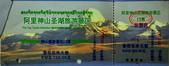2014夏  西藏(轉山-剛仁波齊)):2014夏-西藏09轉山(1)門票.jpg