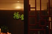 揚銘中醫診所:DSC_3512.JPG