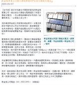 媒體報導:2009/09/07─聯合報系經濟日報專訪